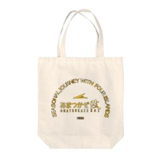 「あまつかぜ改」ロゴシリーズ Tote bags