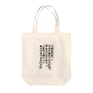 敦盛-人間五十年- Tote bags