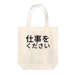 仕事をください【らくがきズム】 Tote bags