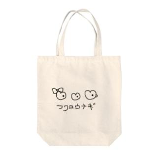 フクロウナギのお散歩バッグ Tote bags
