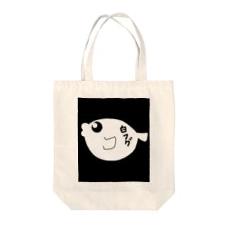 白フグ Tote bags