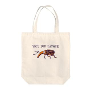 ゾウムシ Tote bags