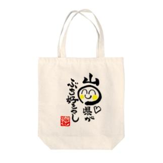 山口県ぶち好きグッズ Tote bags