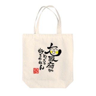 大阪府がめっちゃ好きやねんグッズ Tote bags