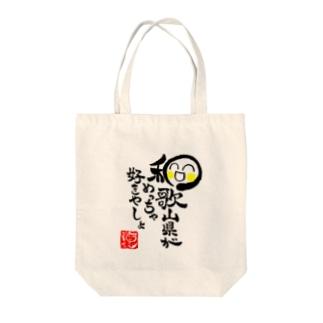 褒め漢ラボの和歌山県がめっちゃ好きグッズ Tote bags