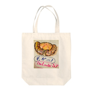オホーツク産の毛ガニ Tote bags