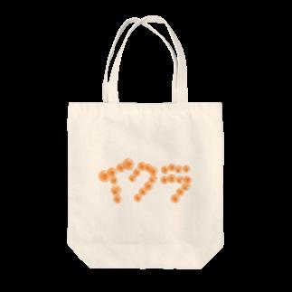 ワトソンのイクラ Tote bags