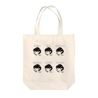 ゆるすみトート 6表情 Tote bags