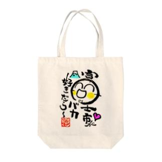 富士市バージョングッズ Tote bags