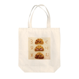 くりむ3兄弟 Tote bags