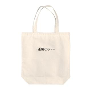 ぎゃくしゅーのシャー Tote bags