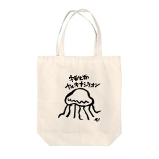 宇宙生物ヤルキナシリオン Tote bags