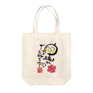 沖縄がでーじ好きグッズ Tote bags