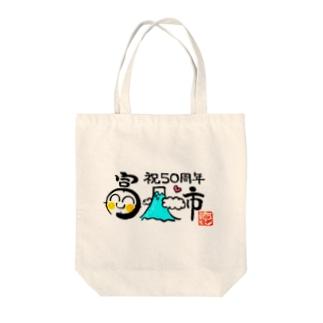 富士市祝50周年グッズ Tote bags