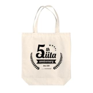 Qiita:ShopのQiita 5th Anniversary Tote bags