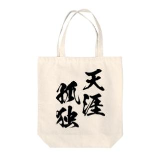 天涯孤独(てんがいこどく)黒 Tote bags