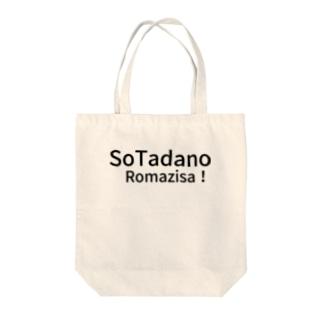 So Tadano Romazisa! トートバッグ