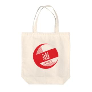 遖 -APPALE- Tote bags