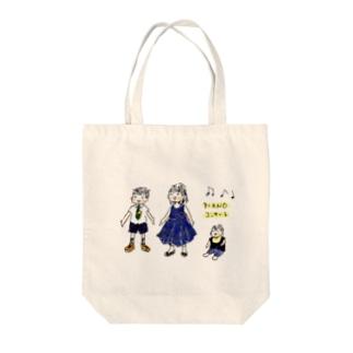 3きょうだいのコンサート Tote bags