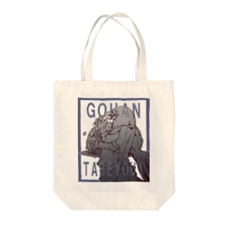 GOHAN カラスさんと! Tote bags