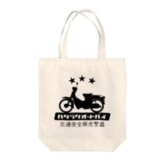 ハタラクオートバイ Tote bags
