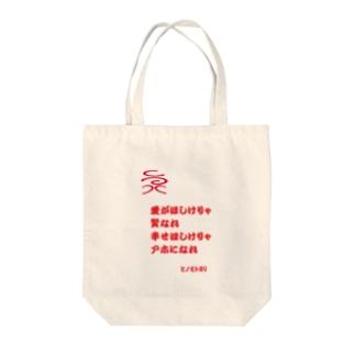 名言(なのか) Tote bags