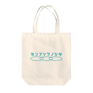 ミンナソラノシタ Tote bags