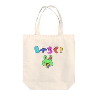 しゃちく! Tote bags