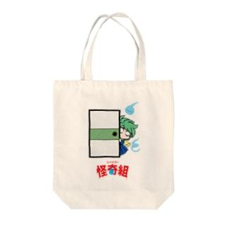 レッツゴー怪奇組 Tote bags