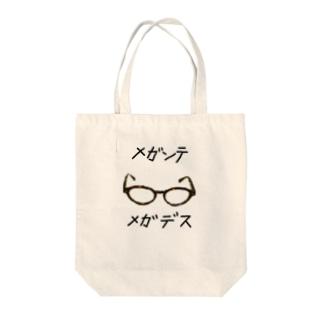 よたのメガネ Tote bags