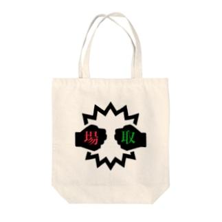 ラップバトル Tote bags