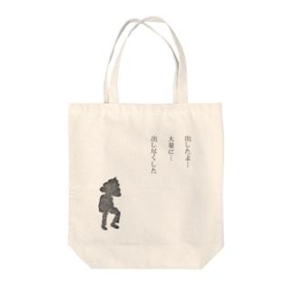 出し尽くしたキバル Tote bags