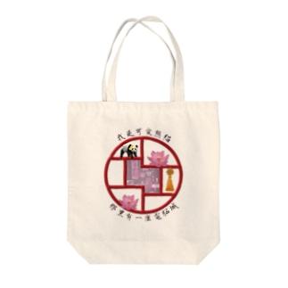 電脳キョンシーパンダ Tote bags
