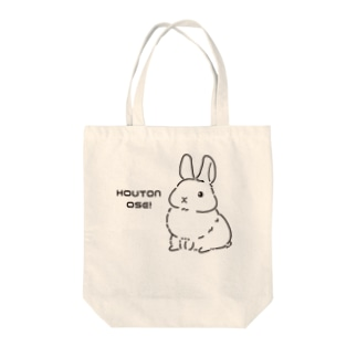 HOUTONのうさぎちゃん Tote bags