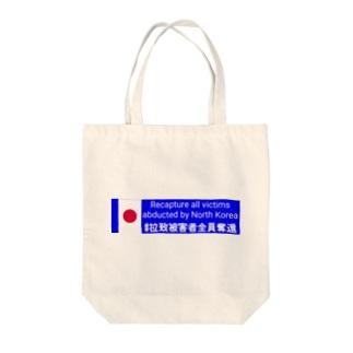 ブルーリボンバッジ(拉致被害者全員奪還) Tote bags