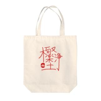 極楽浄土 Tote bags