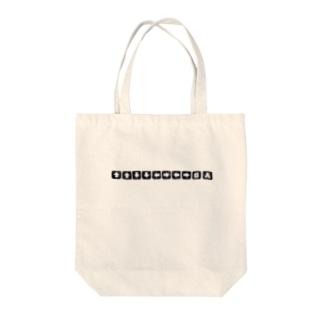 最強 Tote bags