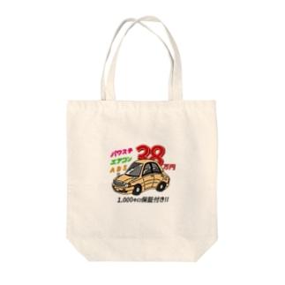 38万円の中古車 Tote bags