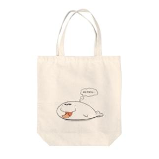 ぼくアザラシしゅッち Tote bags