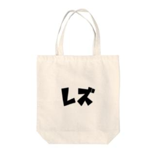 レズ袋 Tote bags