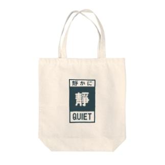 「静かに」 Tote bags