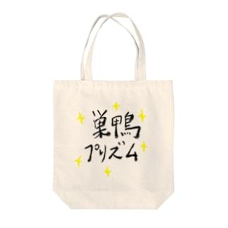 巣鴨プリズム Tote bags