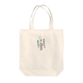 みがわりちゃん Tote bags