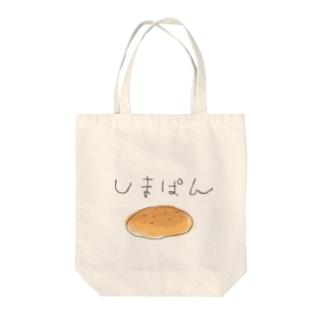 しまぱんトートバック Tote bags