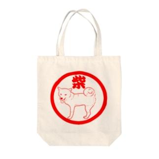 丸柴 Tote bags