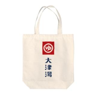 biwaccy3226の銭湯 Tote bags