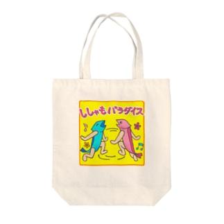 ししゃもパラダイス【カラフルししゃも】 Tote bags