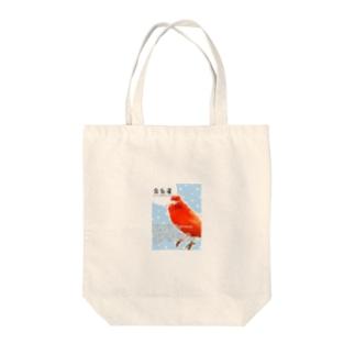 カナリア Tote bags