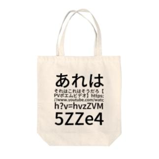 あれはそれはこれはそうだろ 【 PV ポエムビデオ 】 https://www.youtube.com/watch?v=hvzZVM5ZZe4 Tote bags