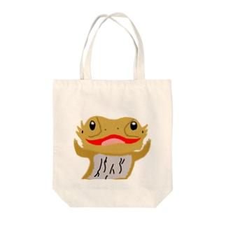 フトアゴヒゲトカゲのどらちゃん Tote Bag